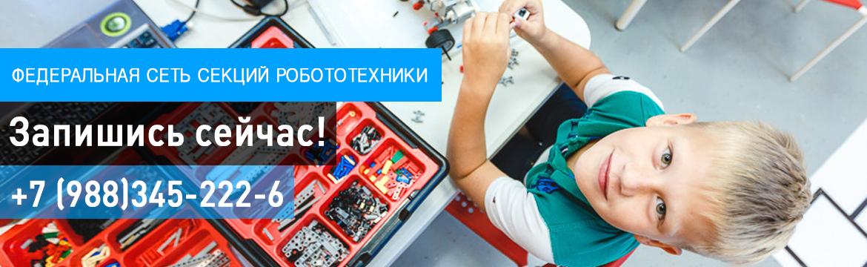 Запись в секцию робототехники в Новороссийске