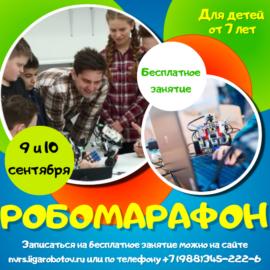 Бесплатное занятие — Робомарофон, в Новороссийске!