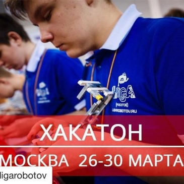 ХАКАТОН МОСКВА 26 — 30 МАРТА