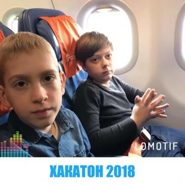 Наш мини отчет с Хакатона 2018!!!!Смотреть со звуком 🎶