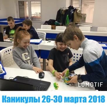 26-30 марта у Лиги Роботов прошли супер веселые, увлекательные и познавательные Каникулы «Эволюция механизмов»