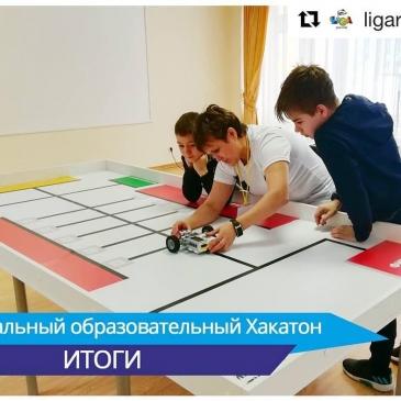 🏁26-30 марта «Лига Роботов» провела первый Федеральный образовательный Хакатон по робототехнике!